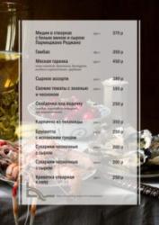 Закуски-1