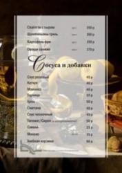 Соуса и добавки